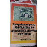 Лотерейные билеты.новинка.репринт.