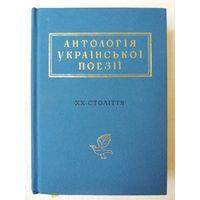 Антологія украінськоі поезіі XX століття