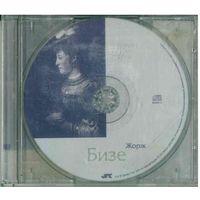 CD Жорж БИЗЕ - Избранное