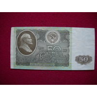 СССР 50 рублей 1992 г.