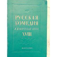 Русская комедия и комическая опера 18 века 1950