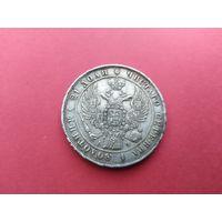 1 рубль 1842 (сохранище торг)