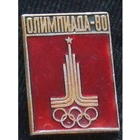 Олимпиада - 80