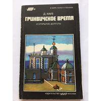 Хаус Гринвичское время и открытие долготы Книги СССР 1983г 230 стр