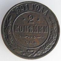 Россия, 2 копейки 1891 года, СПБ, Биткин #173