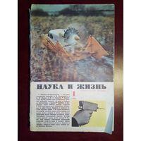 Наука и жизнь 1966 1 СССР журнал