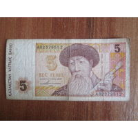 5 тенге.Казахстан 1993г