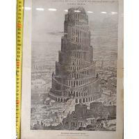 Постройка вавилонской башни.  литография Спб.нач 20в.