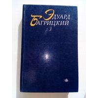 Эдуард Багрицкий. Стихотворения и поэмы