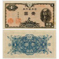 Япония. 1 йена (образца 1946 года, P85, XF)