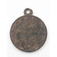 Медаль за Крымскую войну
