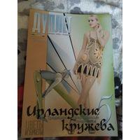 """Журнал по вязанию """"Дуплет"""" (спецвыпуск 5 """"Цветы и букеты"""")"""