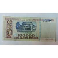100000 рублей 1996г. Беларусь.