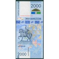 Киргизстан 2000 сом 2017 UNC без буклета