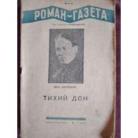 Роман газета 1940г.