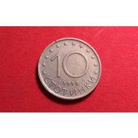 10 стотинок 1999. Болгария.