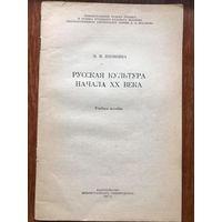 Яковкина. Русская культура начала ХХ века. Ленинград, 1972