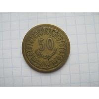 Тунис 50 сентим 1960г.