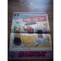 Журнал вожык 1989