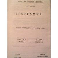 1989 год Динамо Минск--Памир Душанбе--кубок федерации