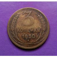 3 копейки 1950 года СССР #05