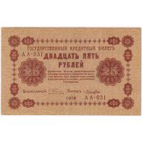 25 рублей 1918 год Пятаков Лошкин серия АА 031