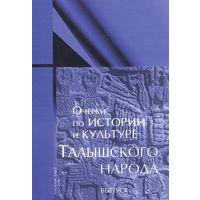 Очерки по истории и культуре талышского народа