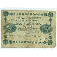Россия, 250 рублей 1918 год, Пятаков - Гейльман,  АА-136
