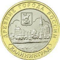 10 рублей - Калининград