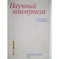 Словарь научный коммунизм