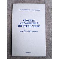 А. Волошенко, Г. Параскевич. Сборник упражнений по стилистике для VII-VIII классов.