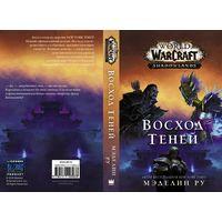 World of Warcraft Восход теней