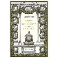 Уильям Шекспир РОМЕО И ДЖУЛЬЕТТА. ГАМЛЕТ, принц датский