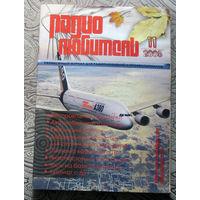 Радиолюбитель номер 11 2005