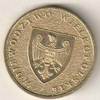 Польша 2 злотый 2005 Великопольское воеводство