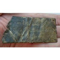 Табличка подарочная 159 гурийский полк 1875 -1878