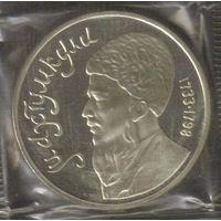 1 рубль 1991 год Махтумкули (заводская упаковка)_Proof