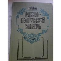 Русско-Белорусский словарь.