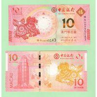 Банкнота Макао 10 патак 2014 UNC ПРЕСС Год Лошади Банк Китая