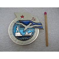 Знак. Главная база КСФ. Североморск