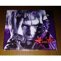 """Алиса - """"Дурень"""" 1997 (Audio CD) лицензия (Digipack)"""