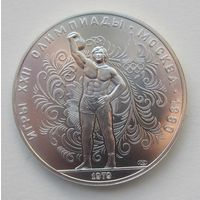 СССР 10 рублей 1979 XXII летние Олимпийские Игры Москва 1980 - Тяжелая атлетика