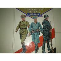 Униформа Третьего Рейха 1933-1945. Брайан ли Дэвис. Большой формат!
