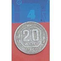 20 копеек 1935 года. СССР.