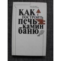 """Литавар, Кайданов. """" Как построить печь, камин, баню"""""""