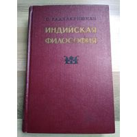 Индийская философия в двух томах. Том 1. Радхакришнан С.