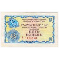 """Разменный чек 5 копеек """"внешпосылторг"""" 1976 г. А 1104443"""