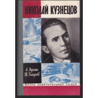 Николай Кузнецов.Серия ЖЗЛ