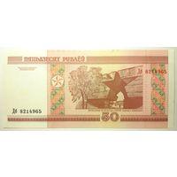 Беларусь 50 рублей 2000 Дб UNC