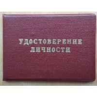 Удостоверение личности. Минский мясокомбинат. 1960-е. Чистое.